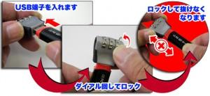 USB - блокиратор