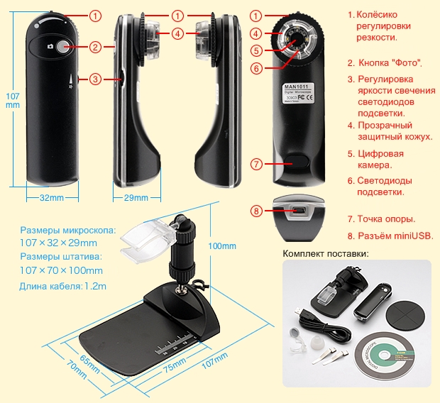 Многоцелевой цифровой USB микроскоп (размеры и комплектация)