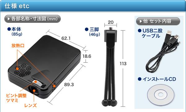 Mobile USB Projector - Мобильный USB проектор