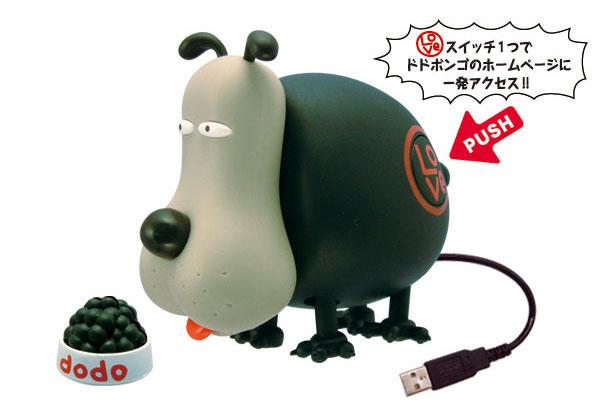 dodobongo_usb_dog
