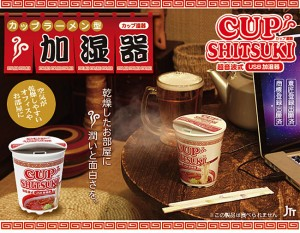 Cup Shitsuki USB Humidifier - увлажнитель воздуха вместо лапши