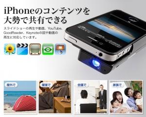 Sanwa 400-PRJ011 - Проектор c аккумулятором для iPhone
