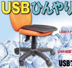 Thanko's USB Butt Cooler Cushion 2 – кулер для… пятой точки